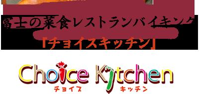 富士の菜食レストランバイキング「チョイスキッチン」