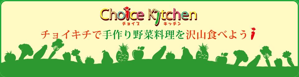 チョイキチで手作り野菜料理をたくさん食べよう!