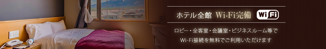 ホテル全館 Wi-Fi完備 ロビー・全客室・会議室・ビジネスルーム等でWi-Fi接続を無料でご利用いただけます