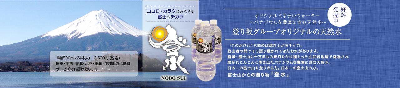 登り坂グループオリジナルデザインの水