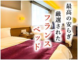 最高の安らぎを 登り坂自慢の快適ベッド