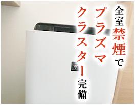 全室禁煙でプラズマクラスター完備